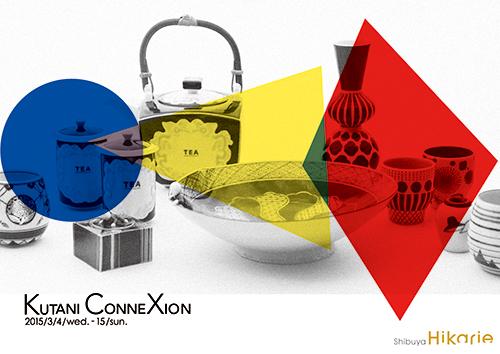 kutaniconnexion2015-flyer-omote-logo-ss-BO_kamide