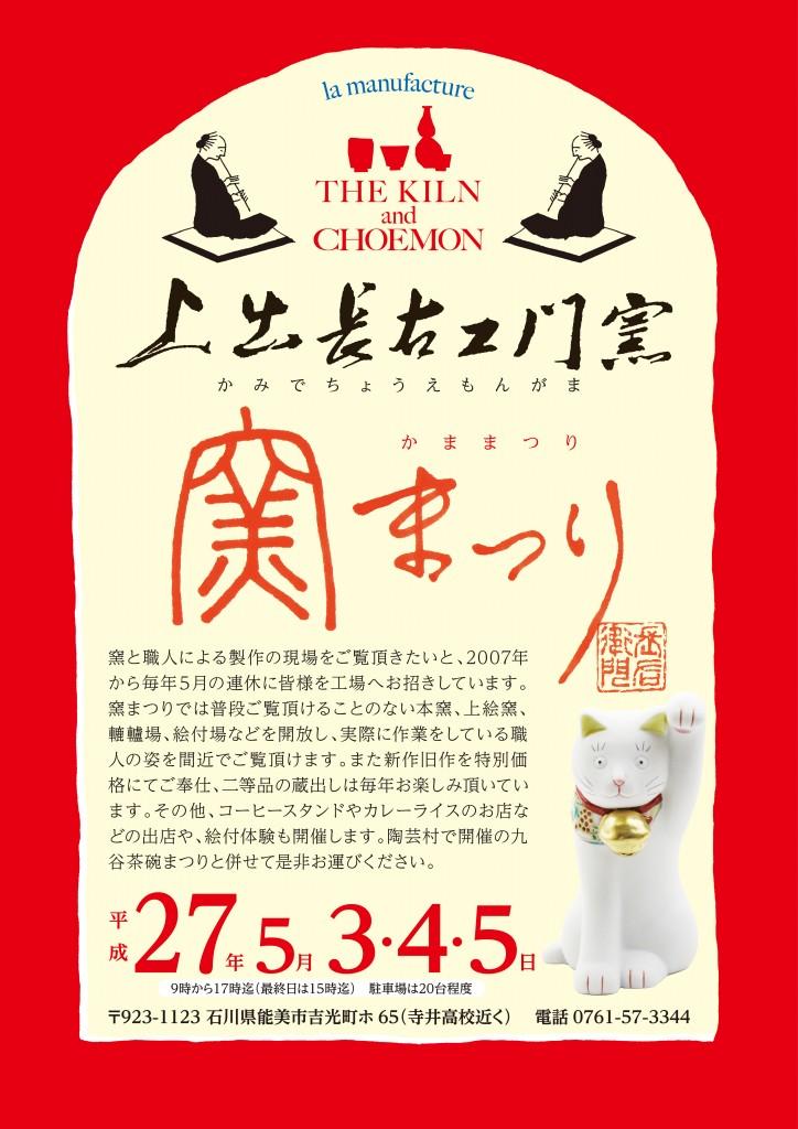 窯まつり2015ポスター