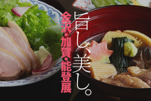 「旨し、美し。金沢・加賀・能登」(大阪)