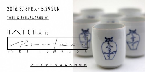 金沢HATCHi