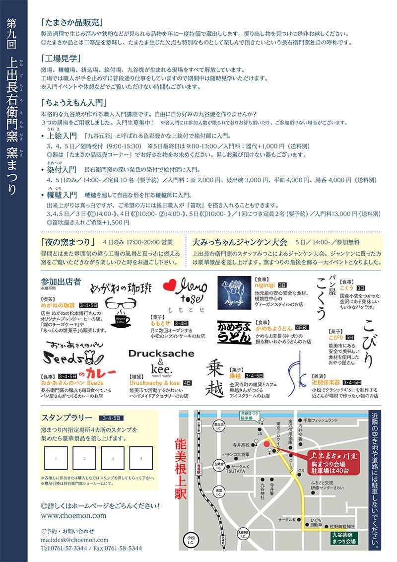 窯まつり2016.ai