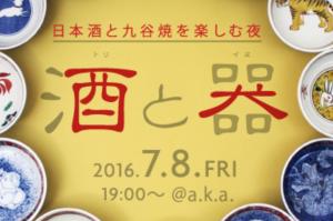 日本酒と九谷焼を楽しむ夜「酒と器」(石川)