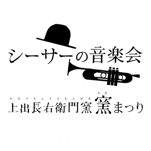 シーサーの音楽会