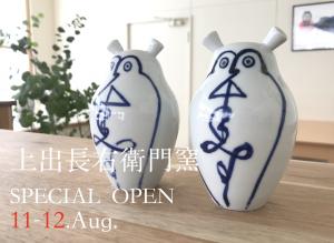 「ショールーム特別オープン」(石川)