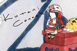 「KUTANI CONNEXION」(東京)