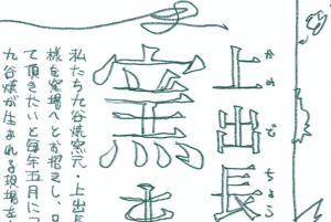 「予告/第13回 上出長右衛門窯 窯まつり」(石川)