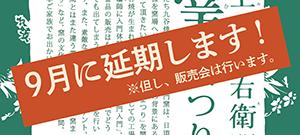 「第13回 上出長右衛門窯 窯まつり」開催延期のお知らせ